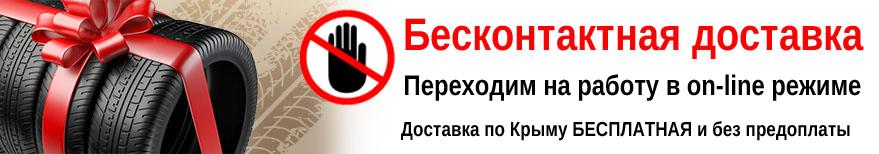 Бесплатная доставка по Крыму